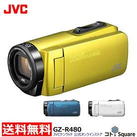 【3年延長保証対象商品】 JVC EverioR GZ-R480 ビデオカメラ防水 イエロー ブルー ホワイト 防塵/耐衝撃/耐低温 32GB 光学40倍 手振れ補正 七五三 お祝い 記念撮影