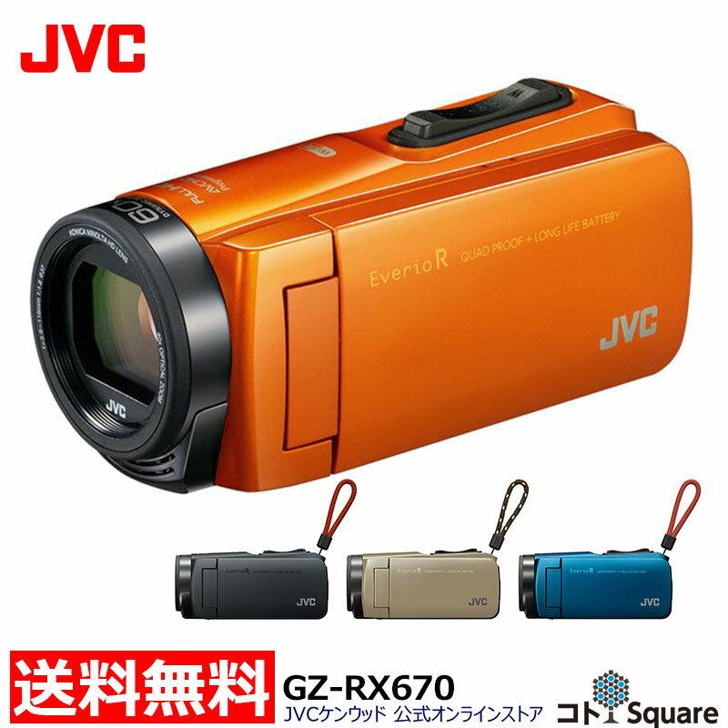 【3年延長保証】 JVC Everio R ビデオカメラ サンライズオレンジ/アクアブルー/サンドベージュ/マットブラック 光学40倍ズーム Wi-Fi/防水/防塵/耐衝撃/長時間バッテリー GZ-RX670