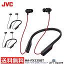【全国送料無料】JVC HA-FX33XBT 重低音ワイヤレスイヤホン ワイヤレスイヤホン ワイ...