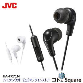 JVC インナーイヤー イヤホン HA-FX71M | カナル型 カナルタイプ インナーイヤー型 マイク付き 高音質 イヤフォン イアフォン 在宅 通話可能 有線 テレワーク iphone android スマホ スマートフォン スマートホン マイク内蔵