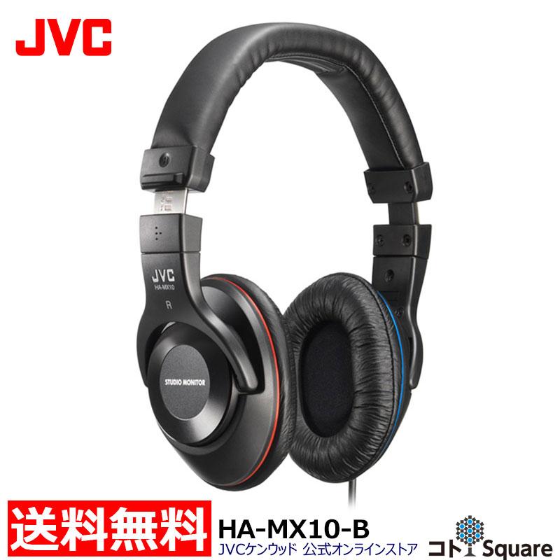 【全国送料無料】 JVC公式オンラインストア  スタジオモニターヘッドホン HA-MX10-B ビクター スタジオ共同開発 原音再生 スタジオエンジニア 音質チューニング レコーディングユース JVC コトスクエア アーチスト
