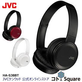 JVC ワイヤレスヘッドホン 3カラー HA-S38BT | ブルートゥース bluetooth ヘッドホン ワイヤレスヘッドフォン ワイヤレスヘッドホン 高音質 長時間 ハンズフリー 通話可能 マイク付き マイク内蔵 ジェ−ブイシ− jvc コンパクト ヘッドフォン