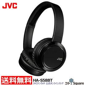 JVC ワイヤレスヘッドホン HA-S58BT | ブルートゥース bluetooth ヘッドホン ワイヤレスヘッドフォン ワイヤレスヘッドホン 高音質 長時間 ハンズフリー 通話可能 マイク付き マイク内蔵 ジェ−ブイシ− jvc ヘッドフォン