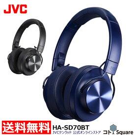 【アウトレット】JVC ワイヤレスヘッドホン ハイレゾ HA-SD70BT SOLIDEGE | bluetooth ブルートゥース 長時間 有線 有線ヘッドホン ヘッドフォン 長時間 NFC対応 ヘッドホン ワイヤレスヘッドフォン ワイヤレスヘッドホン
