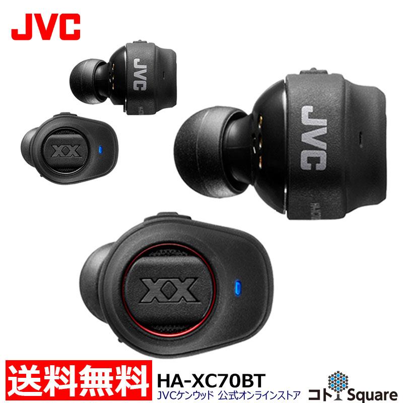 【イヤホン補償サポート付】JVC 完全ワイヤレスイヤホン 重低音 長時間再生 ブルートゥース ワイヤレス ブラック レッド カナル型 USB対応 Bluetooth4.2 左右分離型 HA-XC70BT