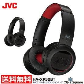 JVC ワイヤレスヘッドホン 重低音 HA-XP50BT | XXシリーズ ブラック レッド bluetooth 長時間 有線 有線ヘッドホン ヘッドフォン 長時間 NFC対応 ヘッドホン ワイヤレスヘッドフォン ワイヤレスヘッドホン マイク付き 通話可能