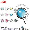 JVC オンイヤーアームレスヘッドホン ブルー/ブラック/グリーン/ピンク/レッド/シルバー/ホワイト/イエロー/ホワイトブルー/ホワイトピンク/ホワイトホワイト HP-AL102