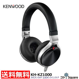KENWOOD オンラインストア限定 ヘッドホン ハイレゾ KH-KZ1000 | ハイレゾ音源対応 高音質 有線 有線ヘッドホン ヘッドフォン 重低音 ケンウッド バランス対応 脱着ケーブル スイーベル機構