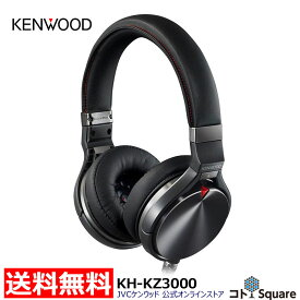KENWOOD オンラインストア限定 ヘッドホン ハイレゾ KH-KZ3000 | ハイレゾ音源対応 高音質 有線 有線ヘッドホン ヘッドフォン 重低音 ケンウッド バランス対応 脱着ケーブル スイーベル機構