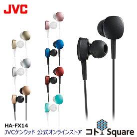 JVC HA-FX14 カラフル 高音質 イヤホン おしゃれ ギフト プレゼント ピンク ゴールド ミントブルー ホワイト ブラック ブルー レッド ブラウン コトスクエア コトSquare