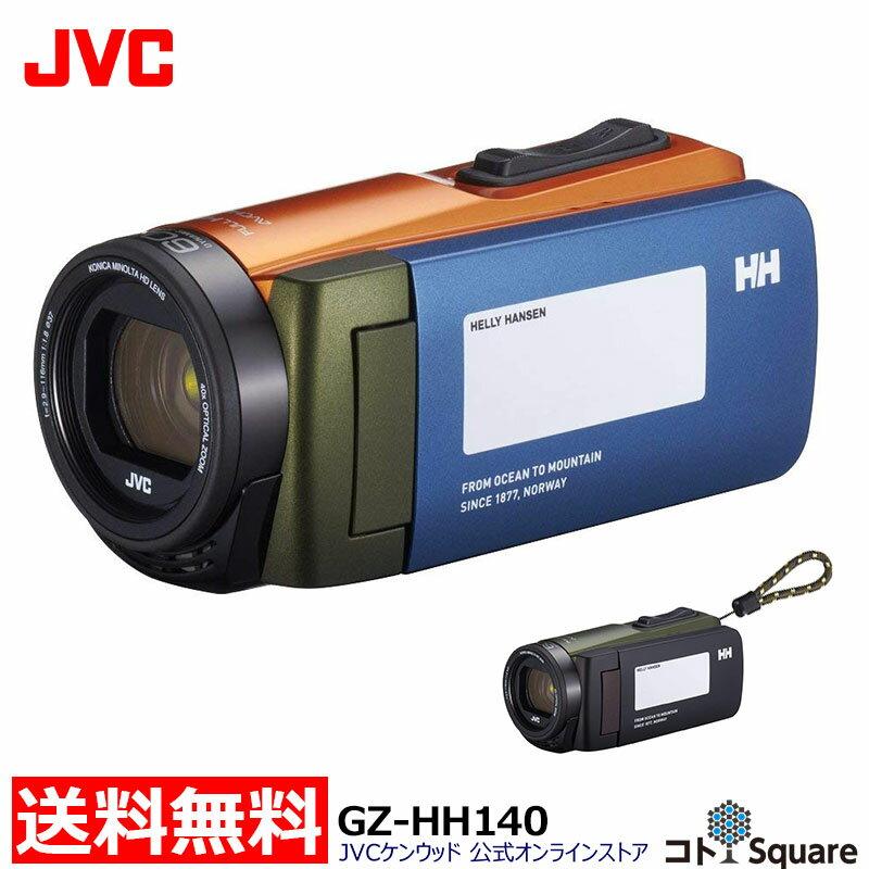 【3年延長保証対象商品】JVC Everio R ビデオカメラHELLY HANSEN ノルディックホワイト スコッググリーン ベンゲルオレンジ リミテッド 32GB 光学40倍 防水 防塵 耐衝撃 長時間バッテリー GZ-HH140