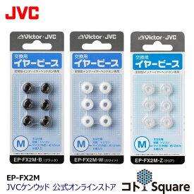 JVC 交換用シリコンイヤーピース EP-FX2M Mサイズ 6個入り ブラック ホワイト クリア イヤーピース シリコン スペア 純正品 イヤーチップ 対応機種 HP-FX55S HP-FX77 HP-NX55 HP-FX66 HP-FX300 HP-FX23 HA-EBX85 HA-FX15 HP-FX10 HP-FX24S HP-FX24 HP-FXP3 HP-FXP5 他
