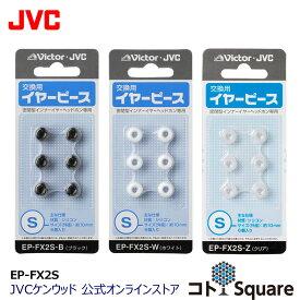JVC 交換用シリコンイヤーピース EP-FX2S Sサイズ 3色 6個入り イヤーピース シリコン スペア用 純正品 6サイズ 対応機種 HP-FX55S HP-FX77 HP-NX55 HP-FX66 HP-FX300 HP-FX23 HA-EBX85 HA-FX15 HP-FX10 HP-FX24S HP-FX24 HP-FXP3 HP-FXP5他 イヤホン