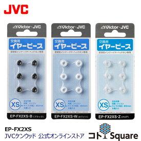 JVC 交換用シリコンイヤーピース EP-FX2XS XSサイズ 黒 白クリア 6個入り イヤーピース シリコン スペア 純正品 6サイズ イヤーチップ 対応機種 HP-FX55S HP-FX77 HP-NX55 HP-FX66 HP-FX300 HP-FX23 HA-EBX85 HA-FX15 HP-FX10 HP-FX24S HP-FX24 HP-FXP3 HP-FXP5 他