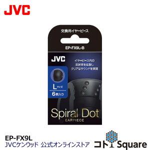JVC 交換用 イヤーピース シリコン Lサイズ ブラック 6個入り EP-FX9L-B   黒 6個入り 高音質 イアピース イヤピース スペア 純正品 4サイズ イヤーチップ 対応機種 HP-FX500 HA-FX700 HA-FX850 HA-FX750 HA-FX65