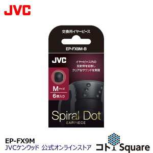 JVC 交換用 イヤーピース シリコン Mサイズ ブラック 6個入り EP-FX9M-B   黒 高音質 スペア 高音質 純正品 4サイズ イヤーチップ 対応機種 HP-FX500 HA-FX700 HA-FX850 HA-FX750 HA-FX650 HA-FXT100 HA-FXT200 HA-FX1100 H