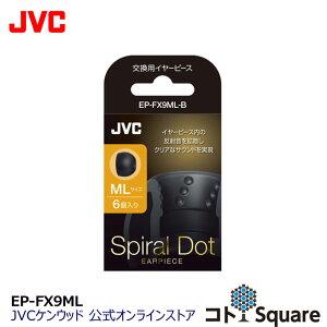 JVC 交換用 イヤーピース シリコン MLサイズ ブラック 6個入り EP-FX9ML-B   黒 6個入り 高音質 イアピース イヤピース スペア 純正品 4サイズ イヤーチップ 対応機種 HP-FX500 HA-FX700 HA-FX850 HA-FX750 HA-FX