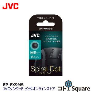 JVC 交換用 イヤーピース シリコン MSサイズ ブラック 6個入り EP-FX9MS-B   黒 6個入り 高音質 イアピース イヤピース スペア 純正品 4サイズ イヤーチップ 対応機種 HP-FX500 HA-FX700 HA-FX850 HA-FX750 HA-FX