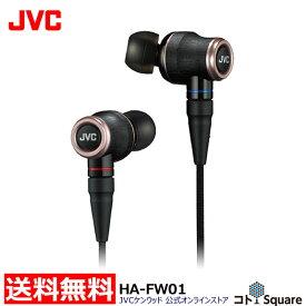 JVC インナーイヤー イヤホン ハイレゾ HA-FW01 | ウッドドーム MMCX インナーイヤー型 カナル型 イヤフォン jvc ジェ−ブイシ− 有線 イアフォン 高音質 日本製