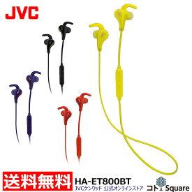 JVC 防水ワイヤレス イヤホン ブルートゥース ブルー ブラック イエロー レッド カナル型 bluetooth3.0 IPX5 HA-ET800BT