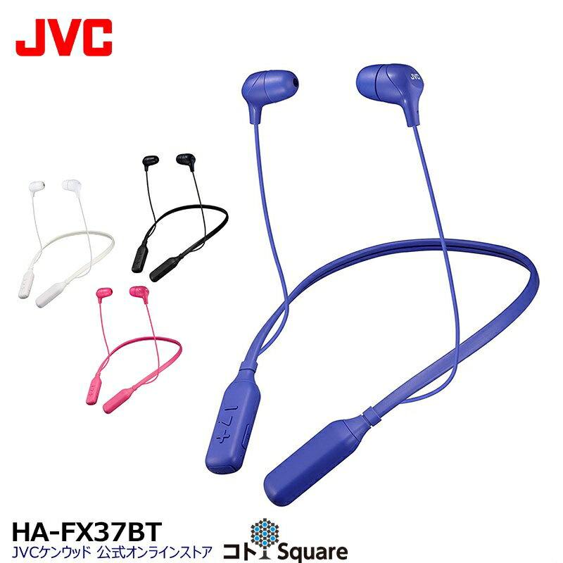 【アウトレット】JVC ワイヤレスイヤホン ブルートゥース ブルー ブラック ピンク ホワイト カナル型 bluetooth3.0 HA-FX37BT