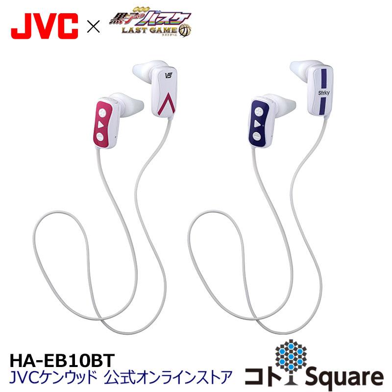 JVC「劇場版 黒子のバスケ LAST GAME」コラボレーション ワイヤレスヘッドホン ブルートゥース bluetooth3.0 IPX2相当 カナル型 HA-EB10BT