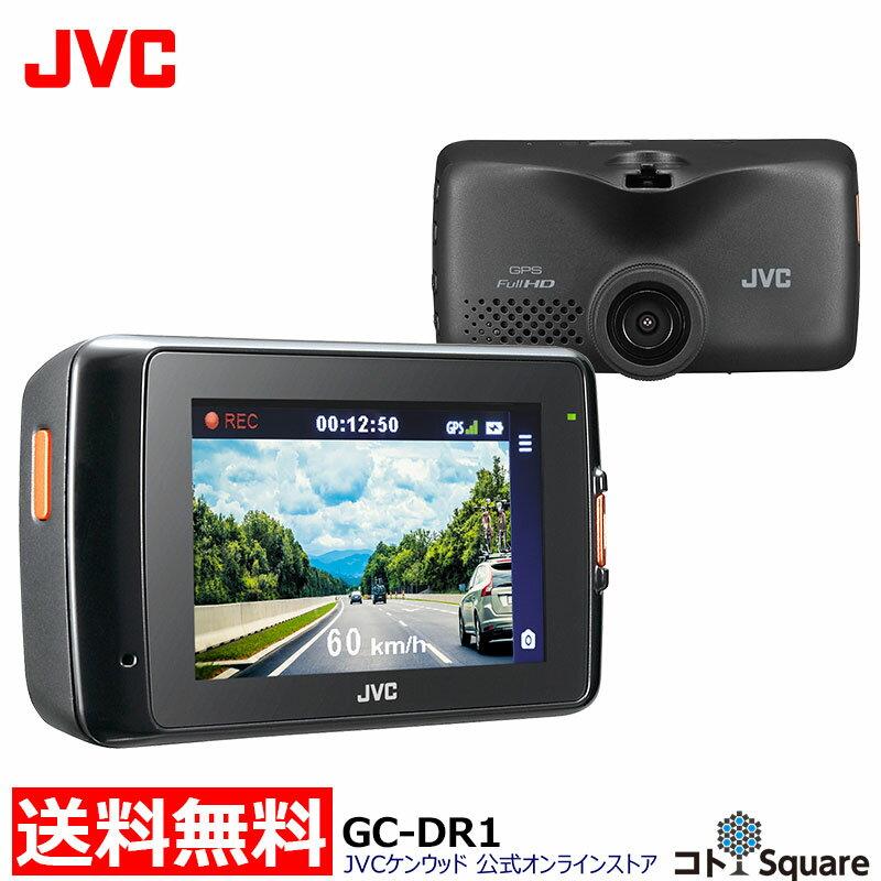 【アウトレット】JVC ケンウッド JVC KENWOOD ドライブレコーダー 車載カメラ 約300万画素 2.7インチ WDR搭載 Gセンサー GPS搭載 常時録画/駐車録画対応 ダブルカードスロット 16GBmicroSDカード付属 GC-DR1