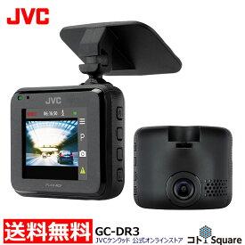 【アウトレット】JVC ケンウッド JVC KENWOODドライブレコーダー | 車載カメラ フルHD211万画素 2.0インチ HDR搭載 Gセンサー 常時録画/駐車録画対応 16GBmicroSDカード付属 GC-DR3