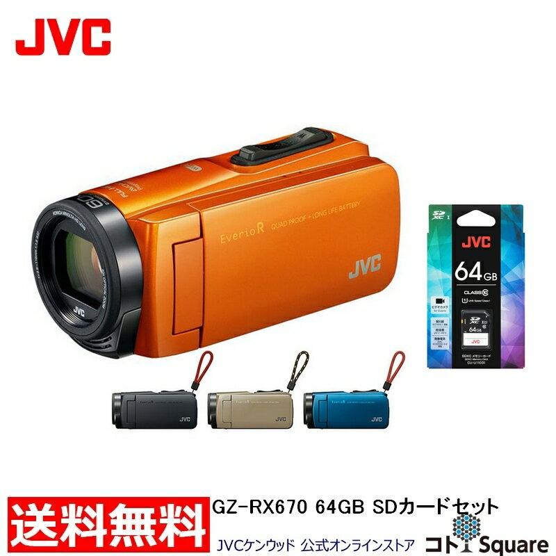 【3年延長保証】【64GB SDXCカードセット】 JVC Everio R ビデオカメラ サンライズオレンジ/アクアブルー/サンドベージュ/マットブラック 光学40倍ズーム Wi-Fi/防水/防塵/耐衝撃/長時間バッテリー GZ-RX670