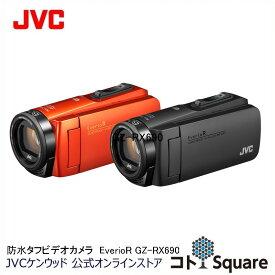 アウトレット JVC EverioR ビデオカメラ 64GB 光学40倍 GZ-RX690   防水 防塵 耐衝撃 耐低温 手振れ補正 お祝い 記念撮影 アウトドア 旅行 卒業式 入学式 コンパクト 子供用 ビデオカメラ 防水 エブリオ 水中カメラ ビデオ 長時間録画 ジェーブイシー jvcビデオカメラ