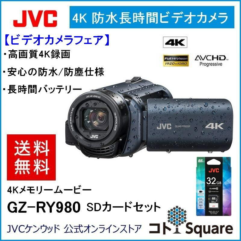 【ビデオカメラフェア】【全国送料無料】【3年延長保証対象商品】JVC「4K Everio R」GZ-RY980 SDカードセット4K&QUAD PROOFのトップエンドモデル | 高画質 高音質 ビデオカメラ エブリオ 4K 防水 ダブルSDカードスロット コトスクエア コトSquare 運動会