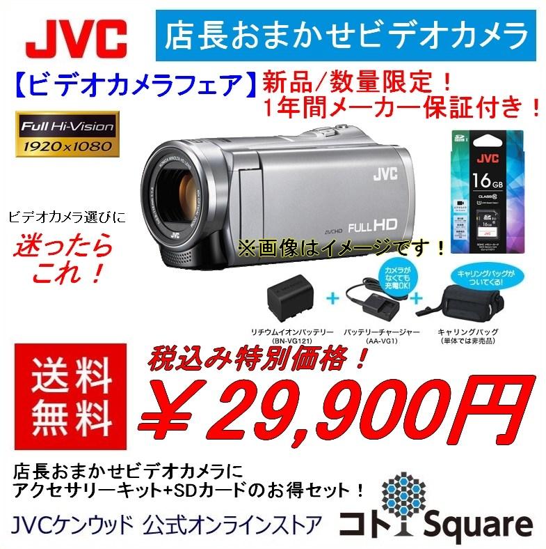 【ビデオカメラフェア】【店長厳選おまかせビデオカメラ】【全国送料無料】JVC フルハイビジョン ビデオカメラ アクセサリーキット SDカードセットフルハイビジョン 小型軽量 高倍率ズーム シークレット シルバー 運動会 レジャー コトSquare