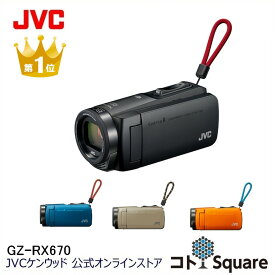 【3年延長保証】ランキング1位 JVC Everio R ビデオカメラ ブラック ブルー オレンジ ベージュ 60倍ズーム Wi-Fi 防水 防塵 耐衝撃 長時間バッテリー GZ-RX670