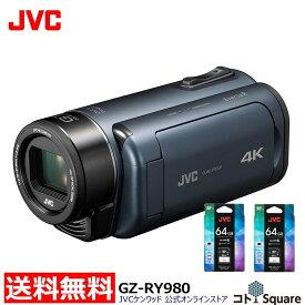 【アウトレット】 JVC 4K Everio R 4Kビデオカメラ 防水 防塵 長時間バッテリー 耐低温 64GB SDXCカード2枚付 GZ-RY980