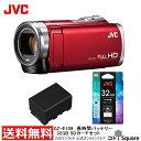 ランキング1位!【アウトレット】お得なビデオカメラセット バッテリー合計2個 32GB SDカード付 JVC Everio ビデオカメラ 8GB 60倍ズーム ...