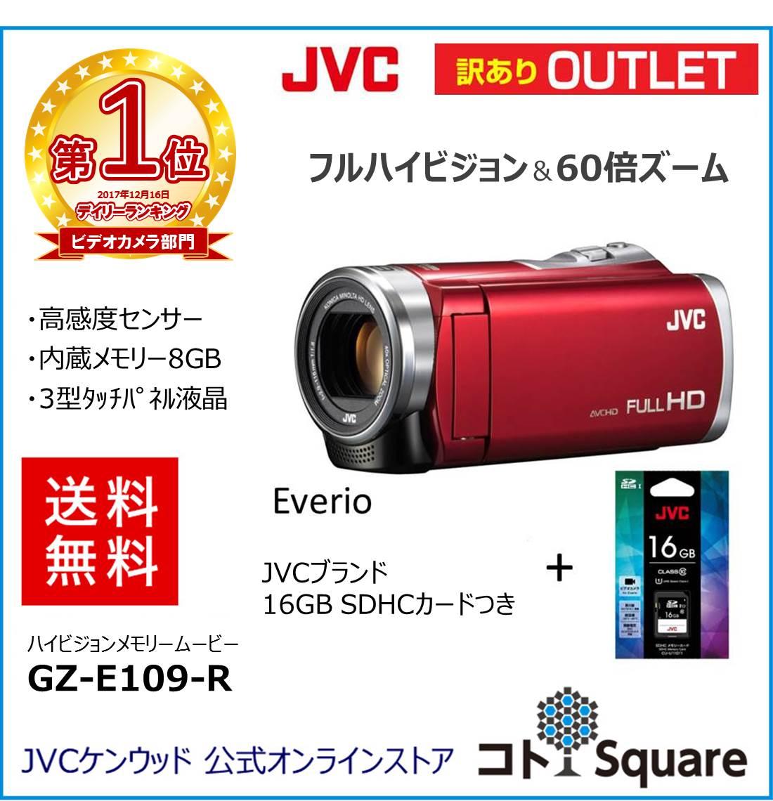 【アウトレット】【全国送料無料】JVC ビデオカメラ GZ-E109-R 小型軽量 エブリオ 旅行 出産 結婚式 レジャー 運動会 フルハイビジョン ムービーカメラ jvc 16GB SDHCカード付き ダイナミック60倍ズーム BN-VG138 BN-VG129