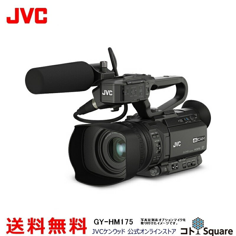 【全国送料無料】JVC 4Kメモリーカメラレコーダー GY-HM175 ハンドヘルド 4K 業務用 プロ向け ビデオカメラ 映像製作 ニュース撮影 F1.2 高精細 高画質 光学12倍ズーム