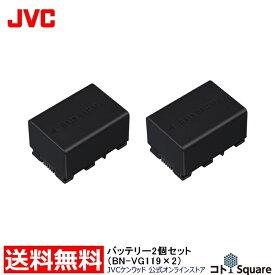 【お買い得アウトレット品】 メーカー純正 ビデオカメラ バッテリー 2個セット JVC ビデオカメラ用バッテリー リチウムイオンバッテリー ビデオカメラ用 Everio エブリオ 過充電/過放電防止回路付 JVCバッテリー 純正品 BN-VG119 2個 jvc ジェーブイシー