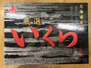 【送料無料】北海道網走名産 特選塩いくら 500g