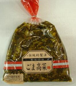 国産 ごま高菜200g