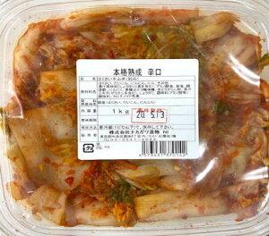 なかがわ白菜キムチ1kg