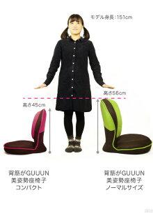 子供サイズの「背筋がGUUUN美姿勢座椅子コンパクト」サイズ比較