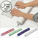 「JIMU fab ジム アームレスト キーボード」全7色【キーボードアームレスト ハンドレスト 枕 デスク 首 デスクワーク パソコン・・・