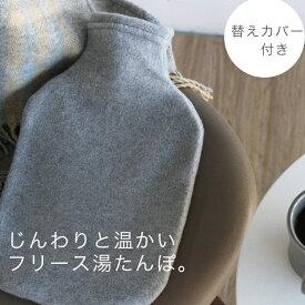 「fashy(ファシー)ボトル+Danke(ダンケ)フリースカバーセット(替えカバー付き)」【湯たんぽ おしゃれ 湯たんぽ ファシー カバー ゆたんぽ カバー 日本製 温活 寒さ対策 オフィス グレー ブラウン ベージュ ファシー 湯たんぽ 母の日 ギフト】