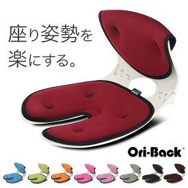 「OriBack Chair オリバックチェア」【Ori-Back 姿勢トレーニングチェア オリバック 姿勢 姿勢矯正 椅子 オフィス 腰痛 クッション 骨盤 腰痛対策 骨盤クッション グッズ 骨盤矯正 骨盤座布団 座布団 母の日 父の日 ギフト】