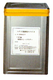 ハウス食品株式会社特製カレーパウダー 10kg×1入(発送までに7〜10日かかります・ご注文後のキャンセルは出来ません)