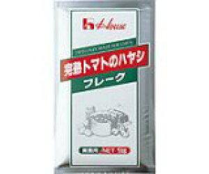 ハウス食品株式会社完熟トマトのハヤシフレーク 1kg×20入(発送までに7〜10日かかります・ご注文後のキャンセルは出来ません)
