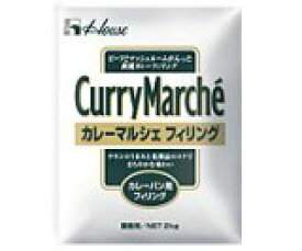 ハウス食品株式会社カレーマルシェフィリング 2kg×4入(発送までに7〜10日かかります・ご注文後のキャンセルは出来ません)