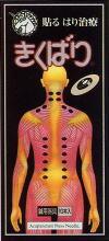 スポールバンと同様ハリと圧粒子のダブル効果一人で出来る貼る鍼治療器【おまけ付き♪】日進医療器のきくばり30本入×6個+スポールバンサンプル20本入り(ツボ表つき)【医療機器】