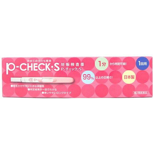 【第2類医薬品】【あす楽17時まで】あ!もしかしてと思ったら妊娠検査薬 P−チェックS 1回用(Pチェック)(この商品は注文後のキャンセルができません)